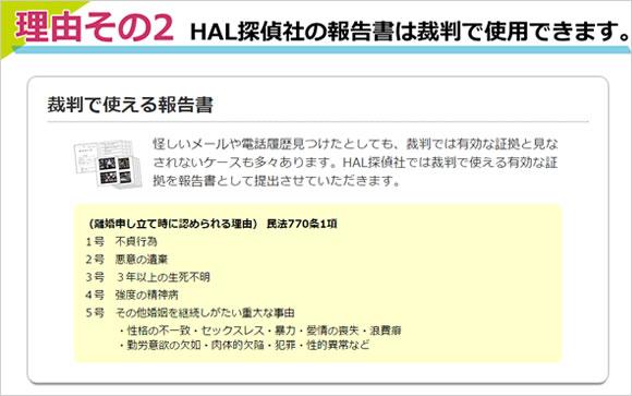HAL探偵社の報告書は裁判で使用できます